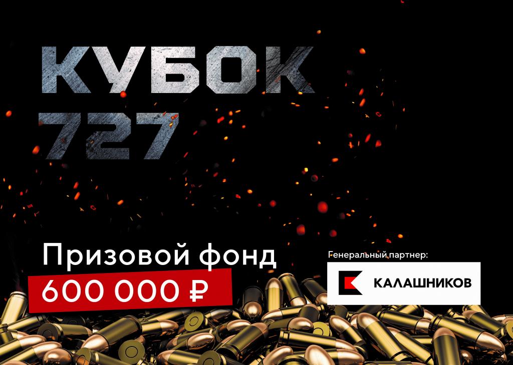 Кубок 727