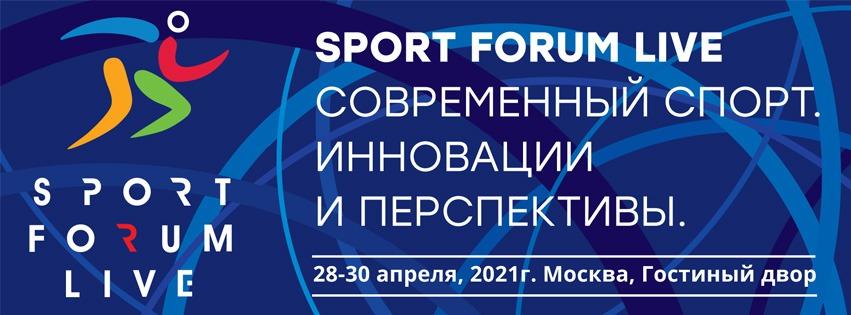 Sport Forum Live. 28-30 апреля 2021.