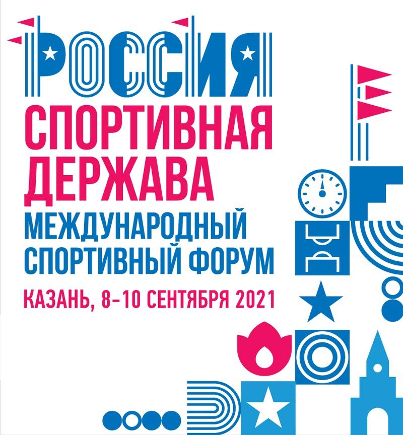 IX международный форум «Россия – спортивная держава»